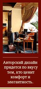 Апартаменты Римский-Корсаков